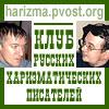 Клуб русских харизматических писателей